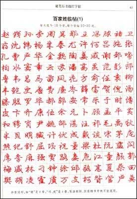 其中代表作有《庞中华钢笔字帖》