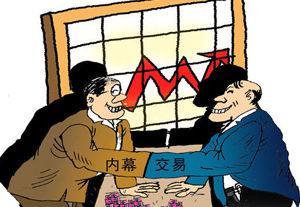 监管者必须高压打击内幕交易