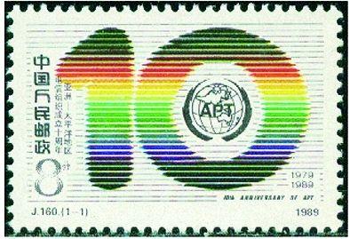 数字图案邮票