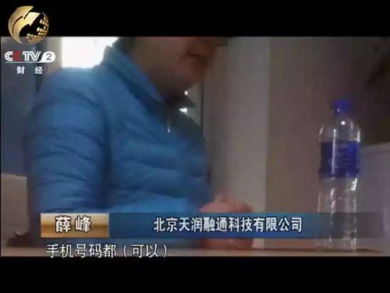 北京天润融通科技有限公司销售总监薛峰扬言 客户想要透传什么样的假的号码 都可以做到。