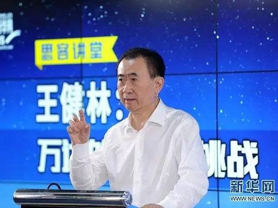 王健林(图片来源:新华网)