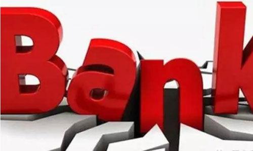 银行业利润增长面临重大考验