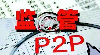 资产荒与监管加速P2P大清洗