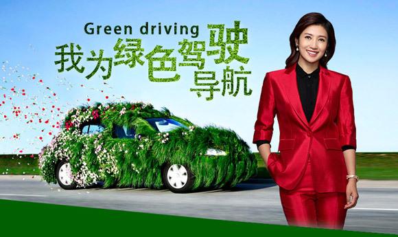 春妮为绿色驾驶导航
