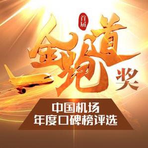 中国机场口碑榜评选
