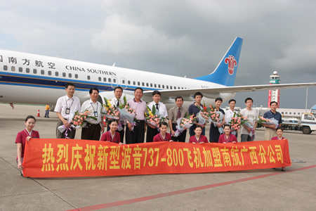 新型波音737-800飞机加盟南航广西分公司(图)