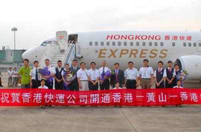广州到黄山飞机航班