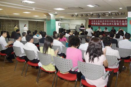 北大中国直销企业总裁高级研修班第二期结业