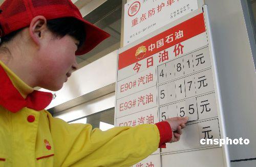 中国官方高度警惕成品油涨价可能引发的连锁反应