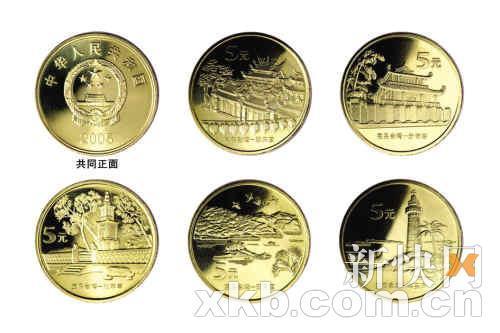 中国人民银行发行台湾纪念币见证永恒历史_理