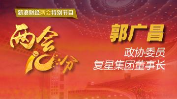 郭广昌:10年后北京能够恢复蓝天白云