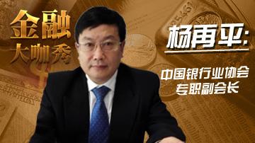 杨再平:银行们不要做21世纪的恐龙