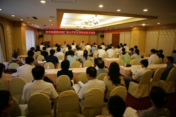 2007年9月26日,青岛市国资委系统厂务公开民主管理经验交流会在市级