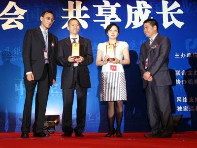 图文:第七届未来之星领奖第三组