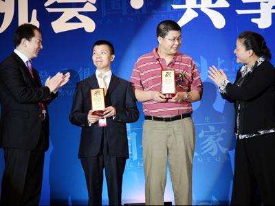 图文:第七届未来之星领奖第四组