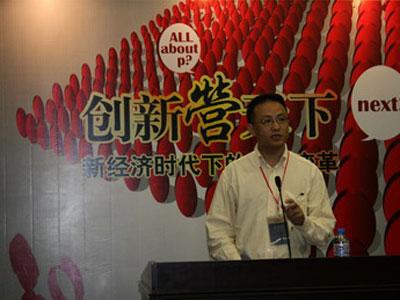 图文:主持人经济观察报社副社长张仲