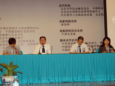 图文:四大银行高层与中小企业领导现场对话