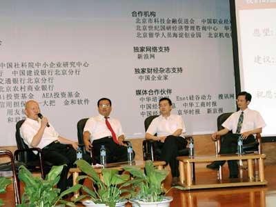 图文:管理咨询公司高层与中小企业领导对话