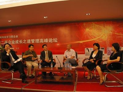 第二届企业成长之道管理高峰论坛实录(2)