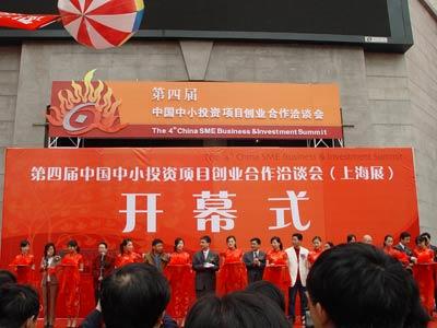 图文:第四届创洽会上海展开幕式盛况