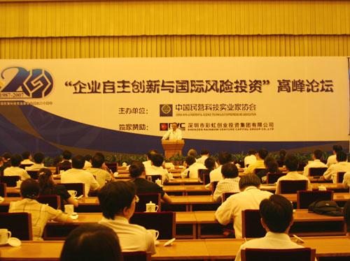 图文:企业自主创新与国际风险投资论坛现场
