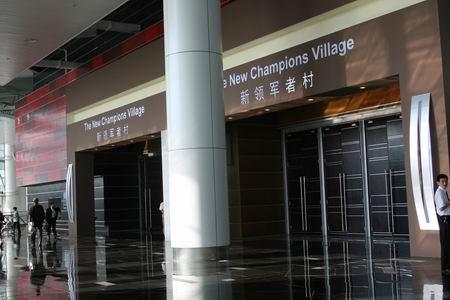 图文:新领军者村