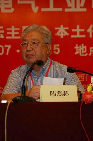 图文:原机械工业部副部长陆燕荪演讲