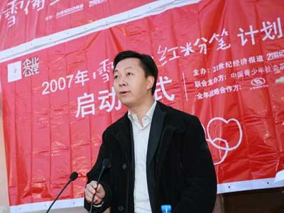 21世纪报系总经理代表主办方发言