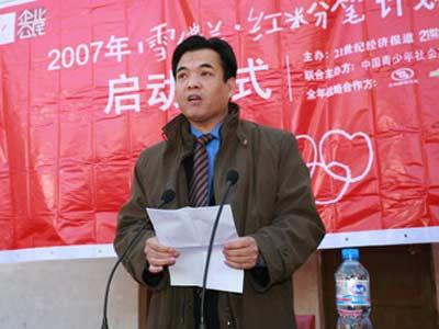 中国青少年社会服务中心领导致辞