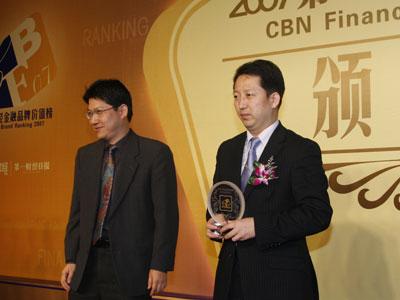 图文:最佳企业年金奖颁奖