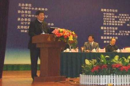 图文:中国中小企业协会会长李子彬
