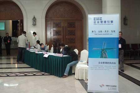 图文:2007中小企业大巡诊活动签到处(2)