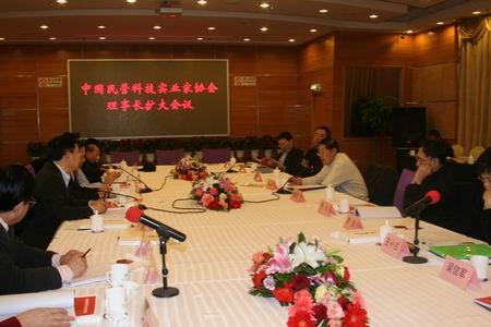 中国民营科技实业家协会理事长扩大会议现场
