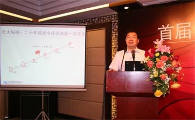 北大纵横首席合伙人王璞:以人为本的八项修炼