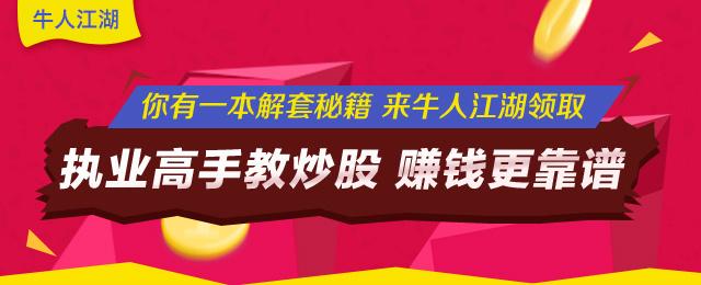 理财师牛人江湖:观摩执业高手操盘牛计划