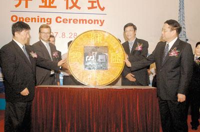 第二批银行系基金启航浦银安盛基金宣告开业