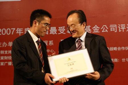 图文:王连洲获中国基金行业特殊贡献奖