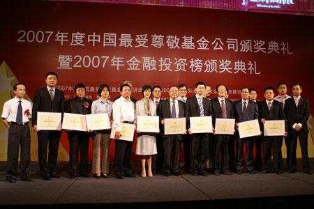 图文:2007年最受尊敬基金公司颁奖典礼合影