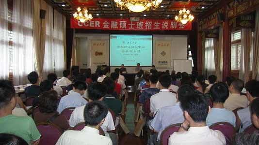 金融职业发展记CCER金融硕士班07年招生说明会
