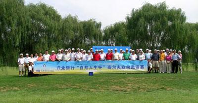 """兴业银行""""自然人生杯""""高尔夫天津地区业余邀请赛成功举办"""