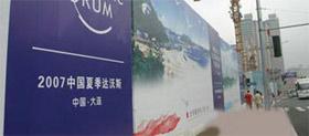 达沃斯论坛巨幅广告牌