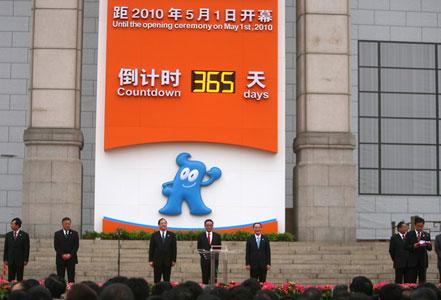 上海世博会倒计时牌启动