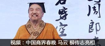 视频:中国商界春晚 马云 柳传志亮相