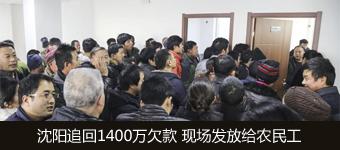 沈阳追回1400万欠款 现场发放给农民工
