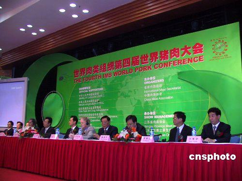 世界肉类组织第四届猪肉大会闭幕通过南京宣言