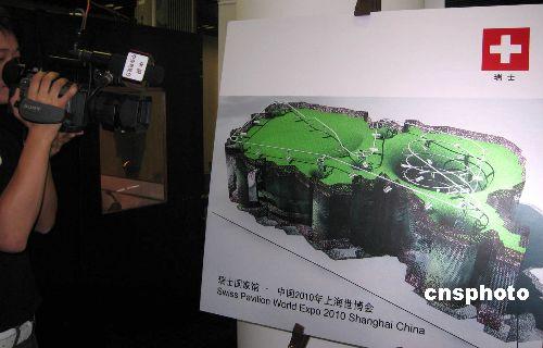 """2010年上海世博会首个外国国家馆模型""""解密"""""""