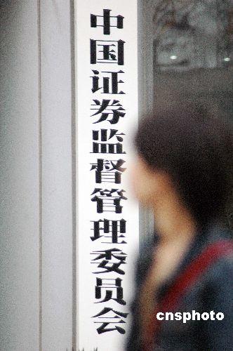 中国证监会出招规范上市公司非公开发行股票