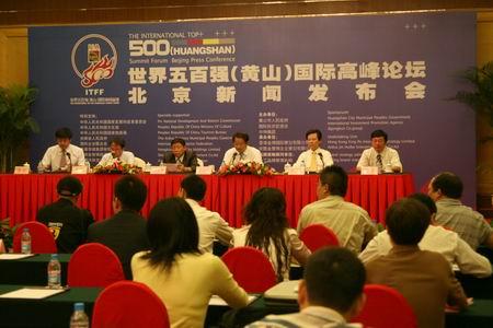 世界500强黄山国际高峰论坛10月8日召开