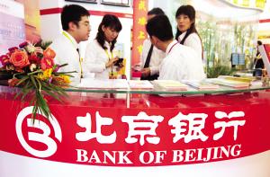 北京银行今日登陆A股上市价格预计18-22元