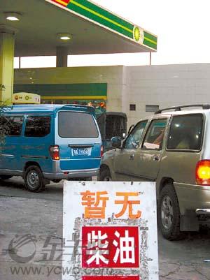 广州部分油站柴油无货